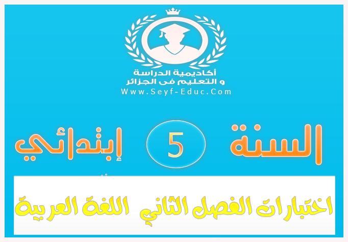 اختبارات الفصل الثاني للغة العربية للسنة خامسة 5 إبتدائي 2016/2017