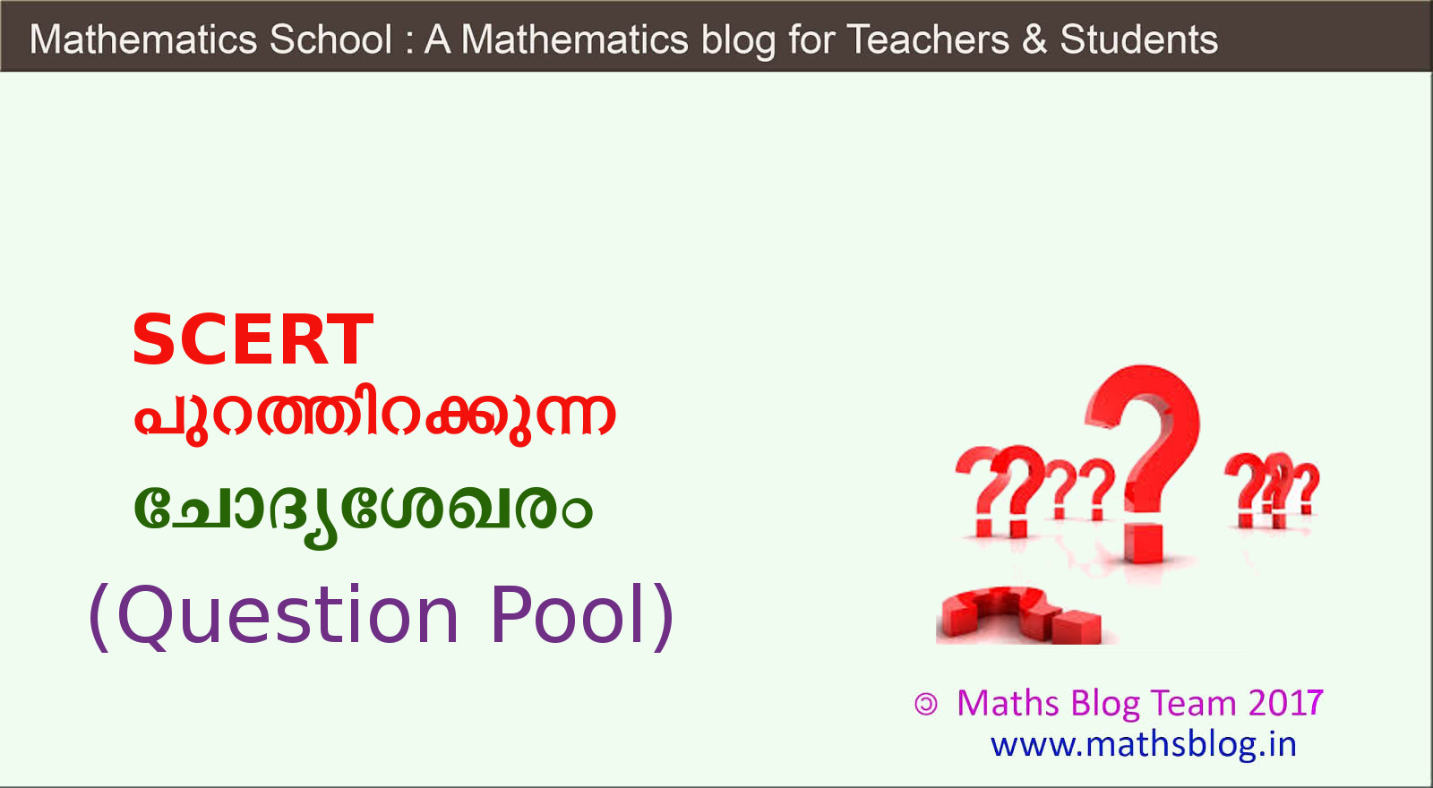 scert model question papers second term