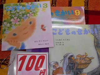 中古本 こどものせかい100円が2冊 3月九月