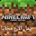 تحميل لعبة minecraft اصدار 0.14.0 مجانا