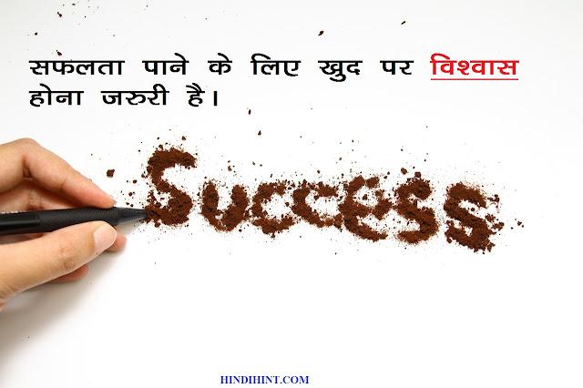 Become successful in hindi