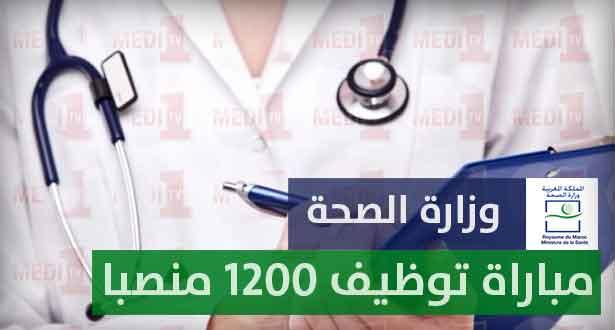 مباراة توظيف 1200 منصبا بوزارة الصحة