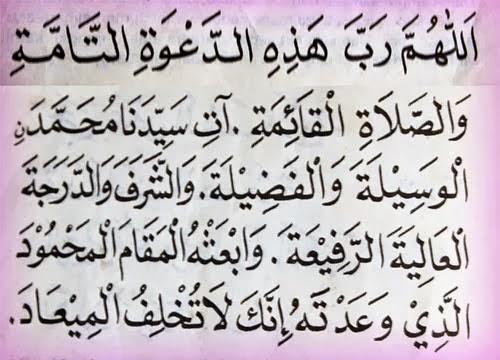 doa jawab azan