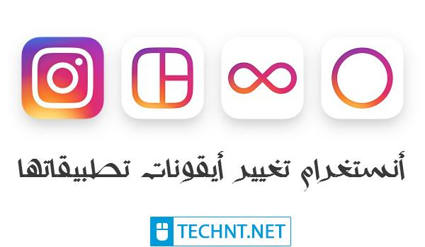 جديد... أنستغرام تغير شكل تطبيقات أندرويد، أي أو إس، ويندوز فون - التقنية نت - technt.net