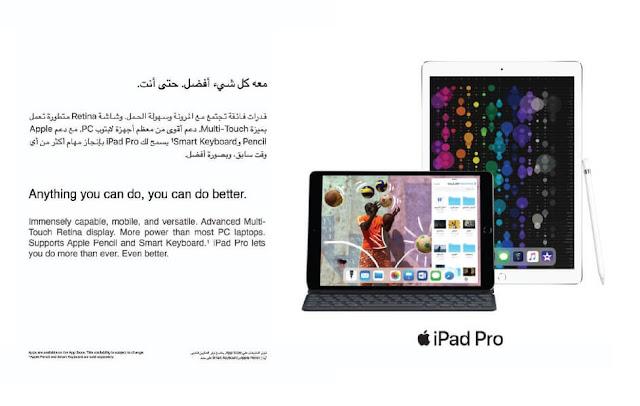 اسعار الايباد Apple iPad جمبع النسخ فى عروض مكتبة جرير