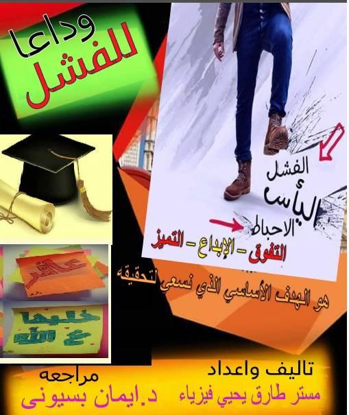 كتيب وداعا للفشل – تفوق وحقق حلمك - اعداد مستر طارق يحيى