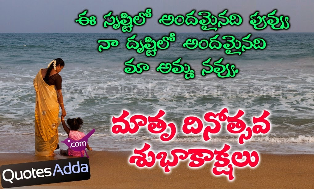 Happy Mothers Day Images And Quotes In Telugu Imaganationface Org