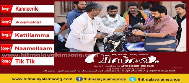 Vismayam Malayalam Movie Songs