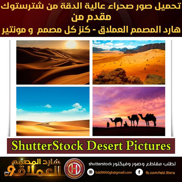 تحميل صور صحراء عالية الدقة من شترستوك - ShutterStock Desert Pictures