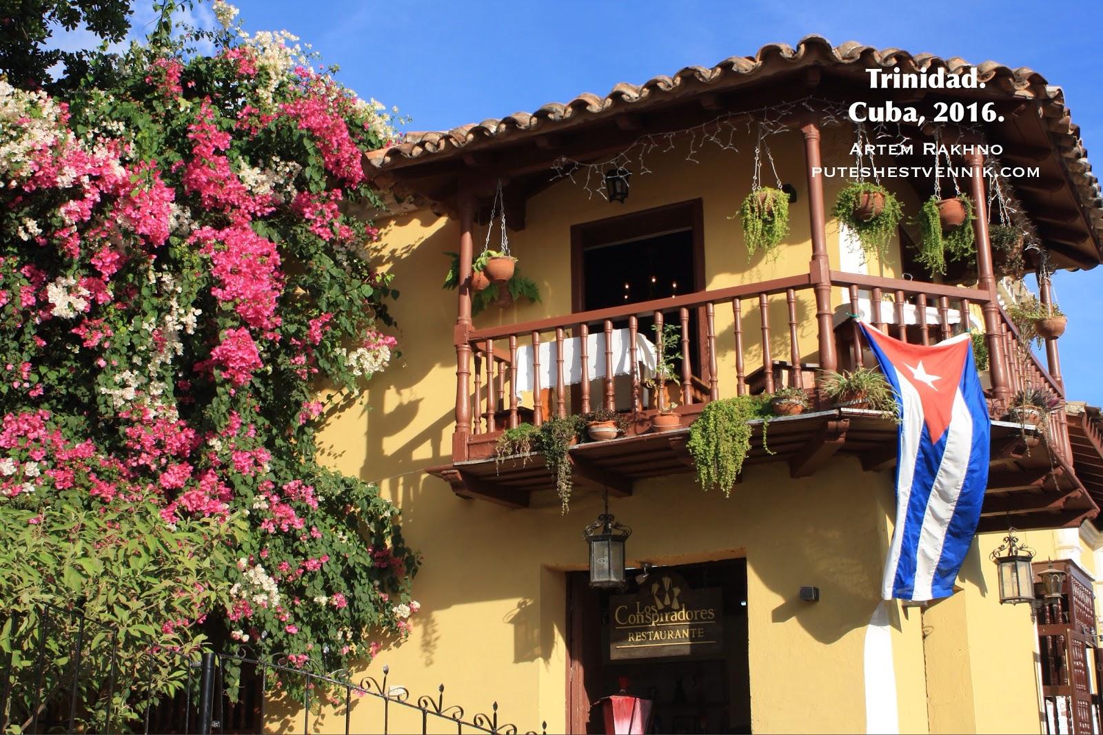 Старый дом с балконом и флагом Кубы