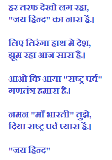 Republic Day Hindi Poems PDF Free Download