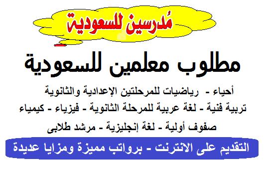 """مطلوب مدرسين للمملكة العربية السعودية """" لجميع المواد والمراحل التعليمية """" المقابلات تبدأ 24 فبراير  - التقديم على الانترنت"""