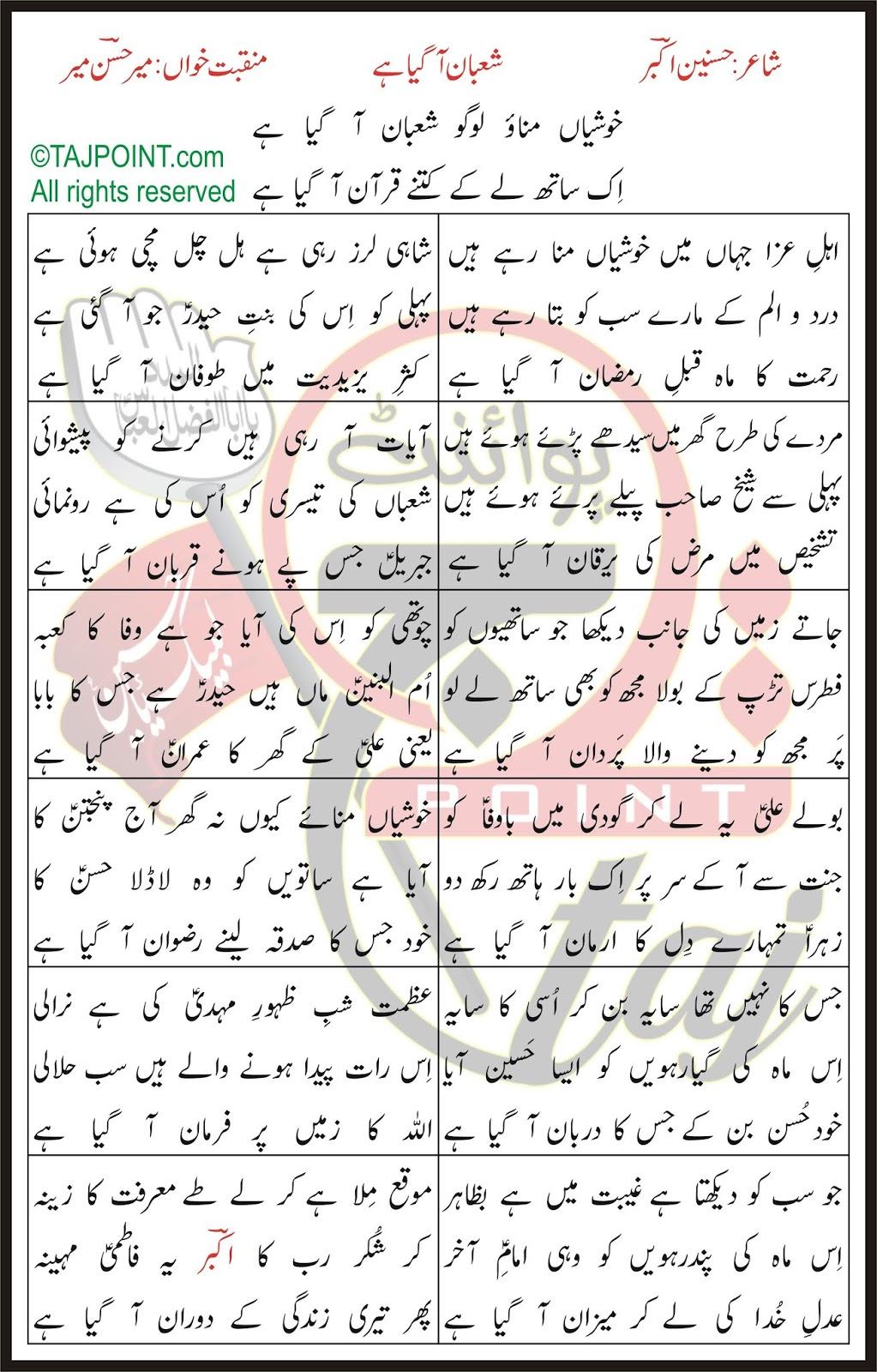 Imam mehdi manqabat lyrics
