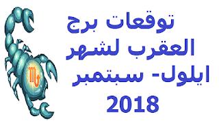 توقعات برج العقرب لشهر ايلول- سبتمبر  2018