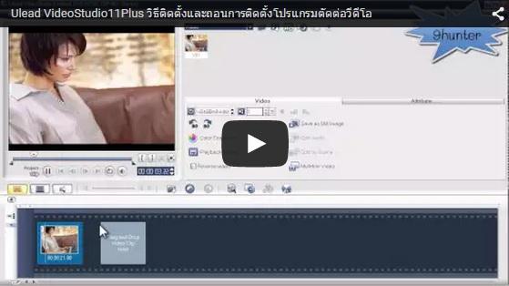 วิธีติดตั้งและถอนการติดตั้ง Ulead VideoStudio 11