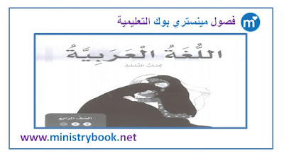 كتاب النشاط لغة عربية الصف الرابع