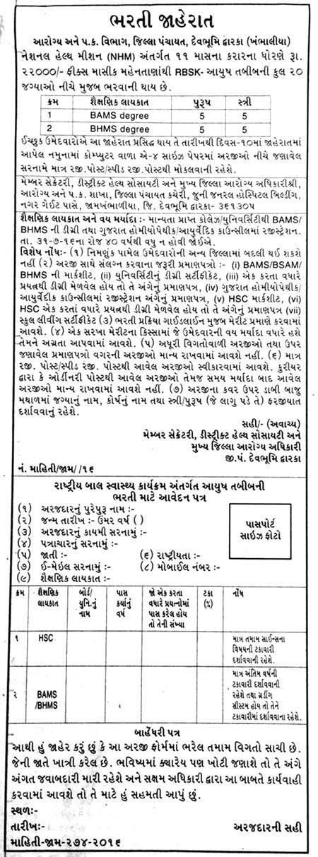 District Health Society Dwarka Recruitment 2016 for RBSK Ayush Doctor