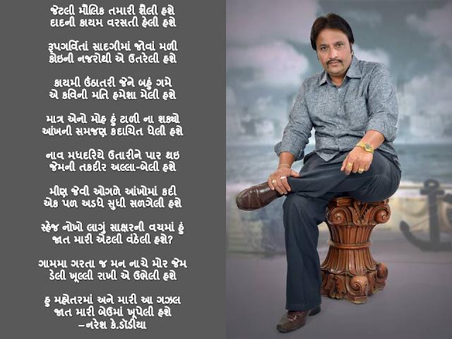 जेटली मौलिक तमारी शैली हशे Gujarati Gazal By Naresh K. Dodia