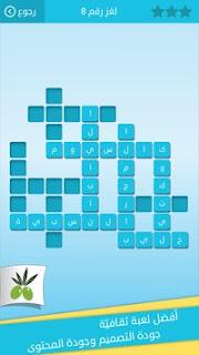 تحميل لعبة الكلمات المتقاطعة للأندرويد (Crossword2)