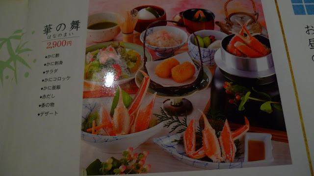 Menu. Crab Kani Doraku Douraku restaurant Tokyo. Tokyo Consult. TokyoConsult