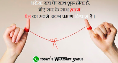 100 Best Trust Status for WhatsApp in Hindi