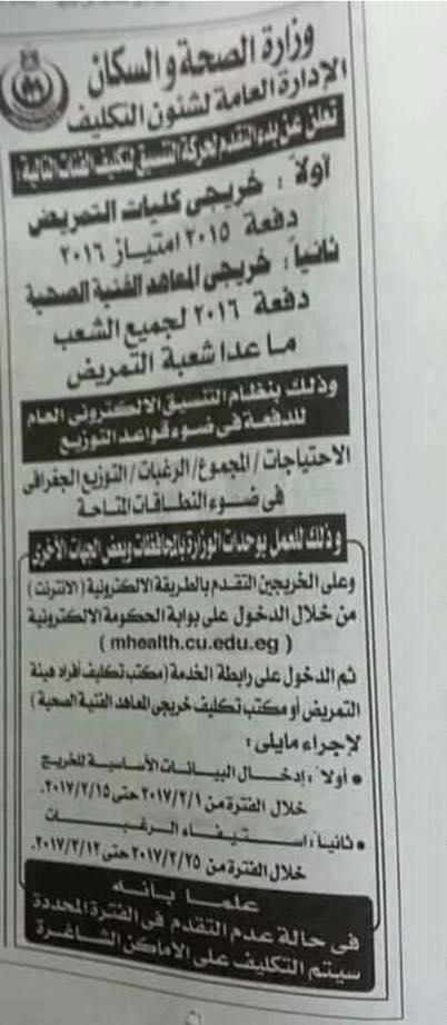 """اعلان وزارة الصحة لتوظيف الشباب """" ذكور - اناث """" والتقديم على الانترنت حتى 15 / 2 / 2017"""