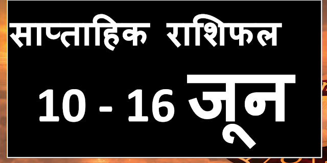 saptahik rashifal 10 to 16 june 2018 | साप्ताहिक राशिफल 2018 |  Aaj Ka R...