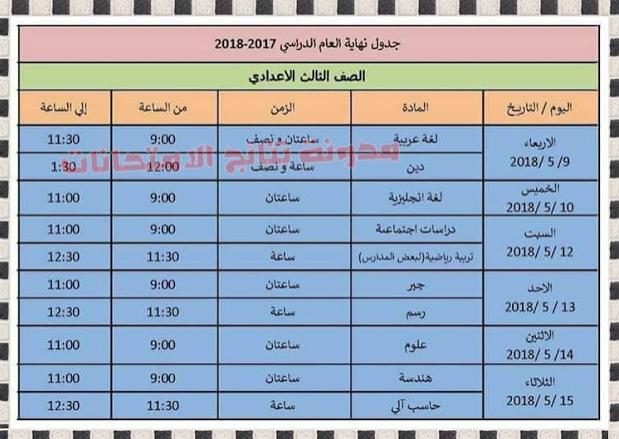 جدول إمتحانات الصف الثالث الاعدادى بمحافظة الاسكندرية 2018 أخر العام الفصل الدراسى الثانى