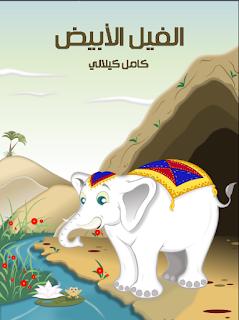 اروع قصص الاطفال قصص للاطفال مختارات للاطفال