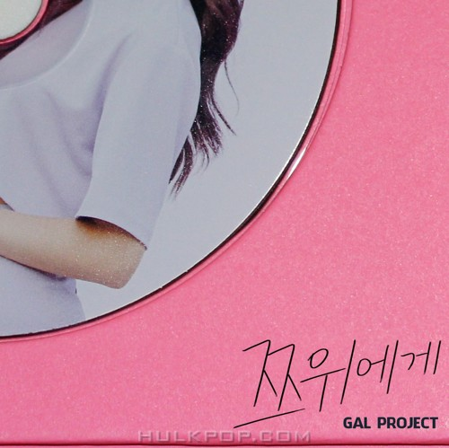 Gal Project – To… 쯔위 – Single