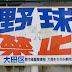1230/1000 沢田東児童公園(東京都大田区)