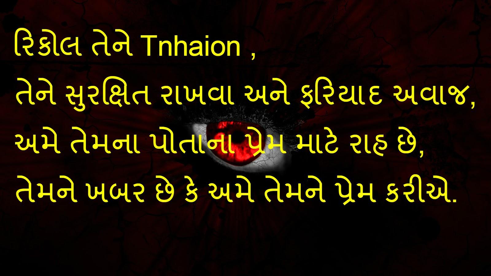 Gujarati Romantic Shayari In Gujarati Font | www.imgkid ...