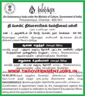 kalakshetra-school-office-assistant-record-clerk-post-recruitment-notification-2018-www-tngovernmentjobs-in