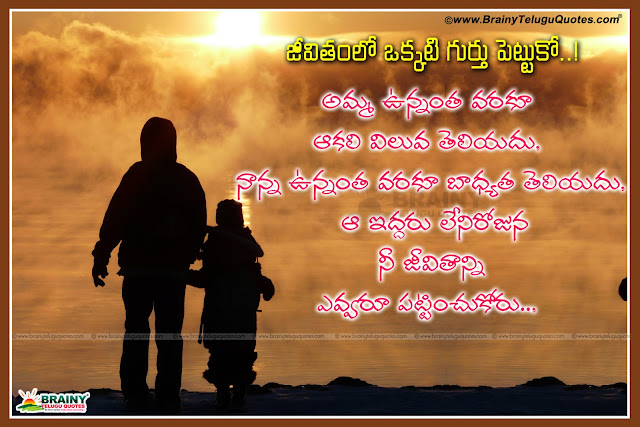 Here is father daughter quotes in Telugu,father daughter relationship quotes in telugu,heart touching father son quotes in telugu,missing father quotes in telugu,father quotes in telugu,famous father daughter quotes in telugu,,good father quotes in telugu,father quotes with hd wallpapers in telugu