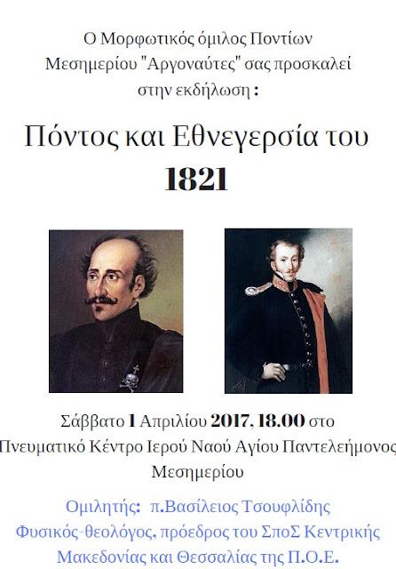 """Εκδήλωση με θέμα: """"Πόντος και Εθνεγερσία του 1821"""" από τους """"Αργοναύτες"""" Μεσημερίου"""