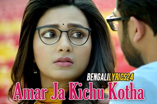 Amar Ja Kichu Kotha - Anweshaa Dutta Gupta, Soham