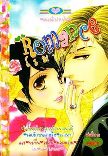 Romance เล่ม 293