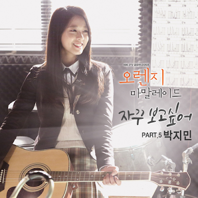 [Single]  Jimin Park (15&) – Orange Marmalade OST Part 5