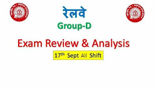 RRB Group D 17th September 2018 Exam Analysis