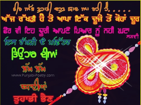 happy-raksha-bandhan-sms-in-punjabi