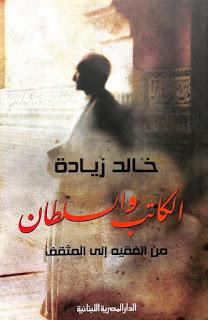 الكاتب والسلطان من الفقيه الي المثقف - خالد زيادة