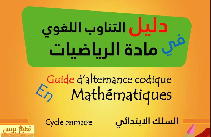 دليل التناوب اللغوي مادة الرياضيات Capture.PNG