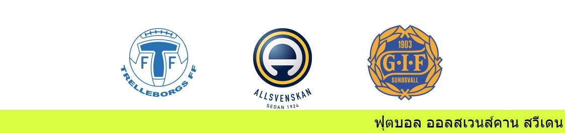 เว็บแทงบอล วิเคราะห์บอล สวีเดน ระหว่าง เทรลเลบอร์ก vs ซุนด์สวาลล์