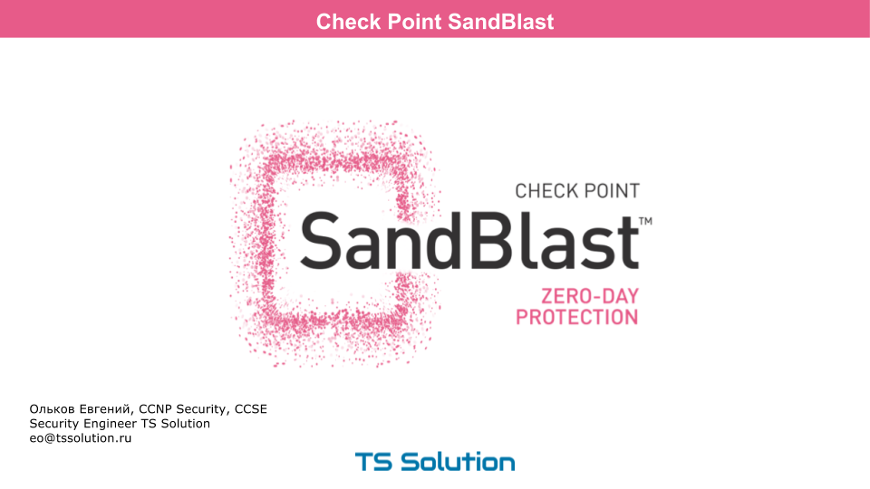 CheckPoint SandBlast ~ NetSkills