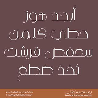 خط روافد زينب - Rawafed zainab