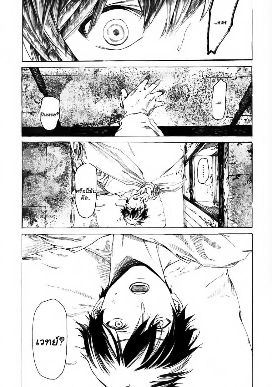 อ่านการ์ตูน Almadianos Eiyuuden ตอนที่ 1 หน้าที่ 12