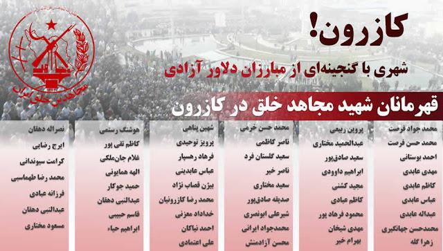 قهرمانان شهید  مجاهد خلق شهر کازرون
