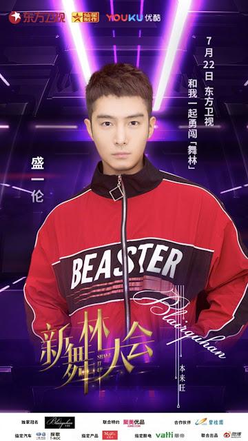 Shake It Up Chinese dance show Peter Sheng Yilun