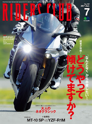 RIDERS CLUB 2017年07月号 No.519 raw zip dl