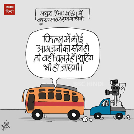 cartoons on politics, indian political cartoon, hindi cartoon, bbc, daily Humor, hema malini, bjp cartoon, bollywood cartoon